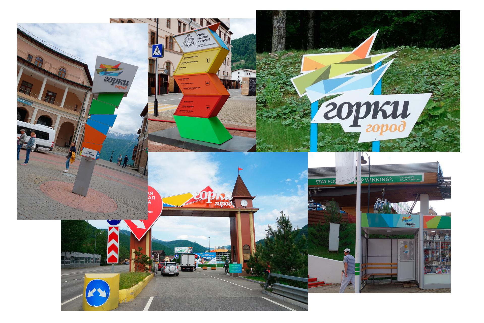 Красная поляна, Горки город, фирменный стиль, объекты навигации