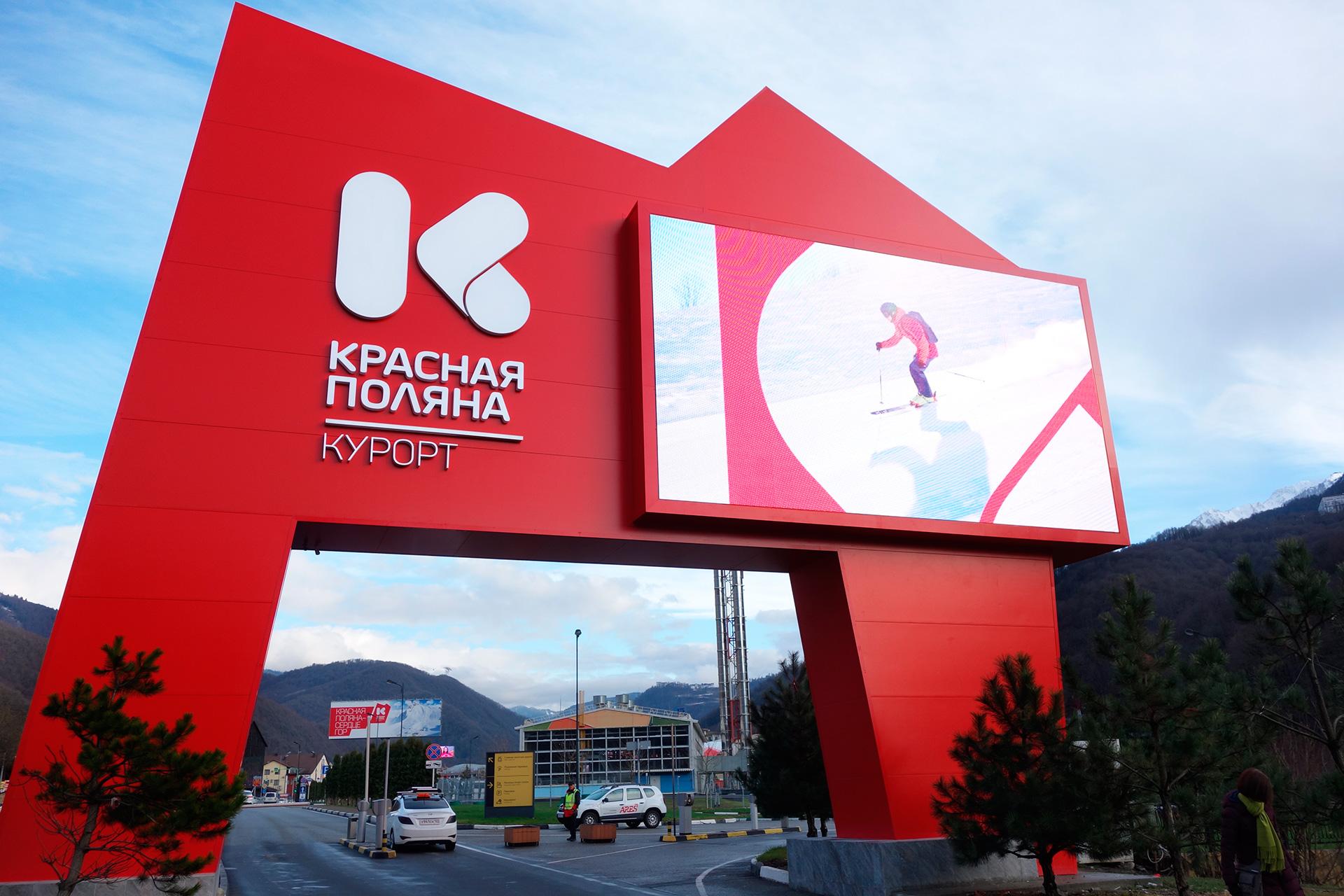 Красная Поляна, Красная арка, Red arch, въездная арка на курорт, entrance arch resort, architectural-environmental object, архитектурно-средовой объект