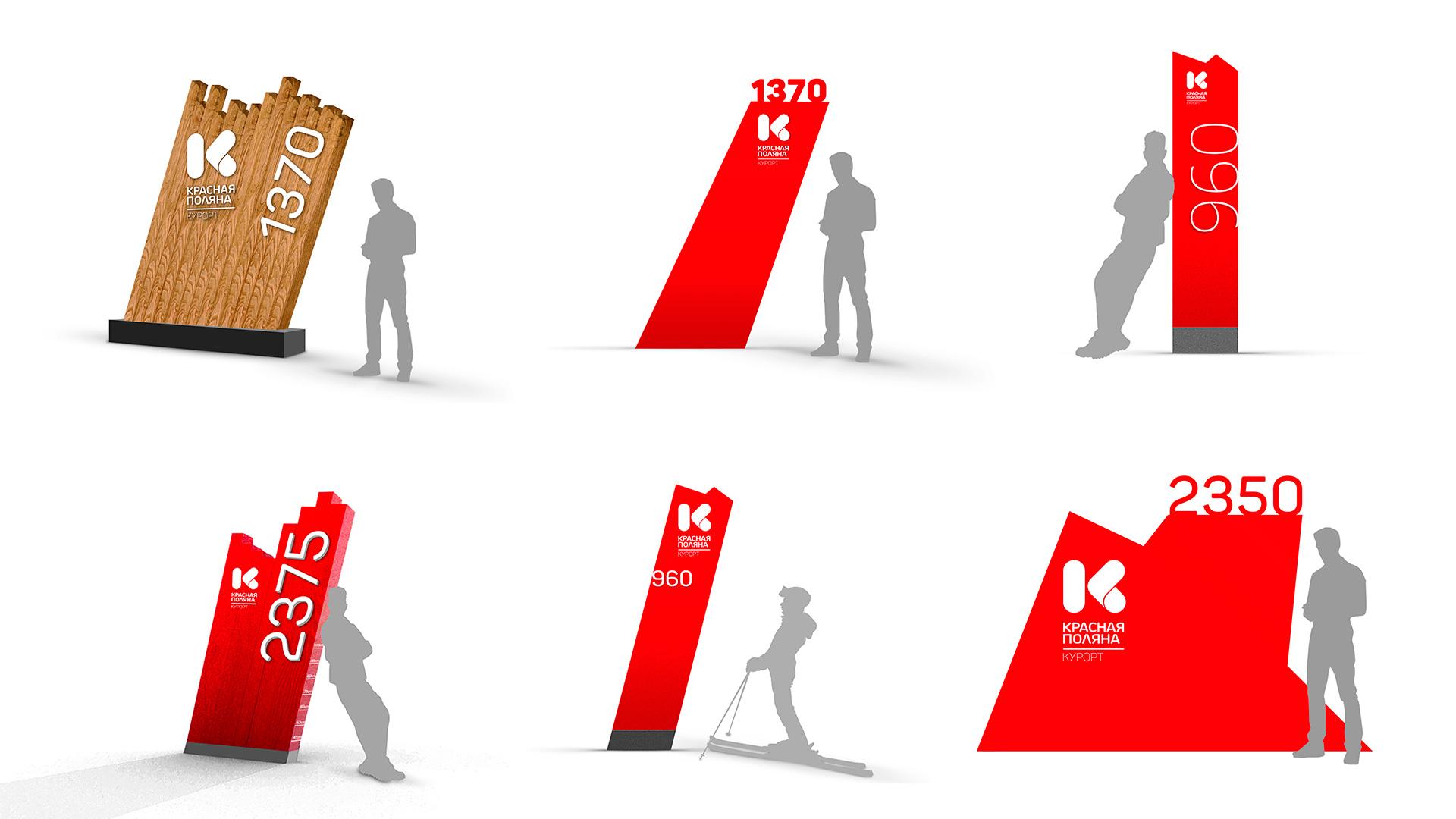 Асгард Брендинг, Красная Поляна, курорт, система навигации, signage system, фирменный стиль,