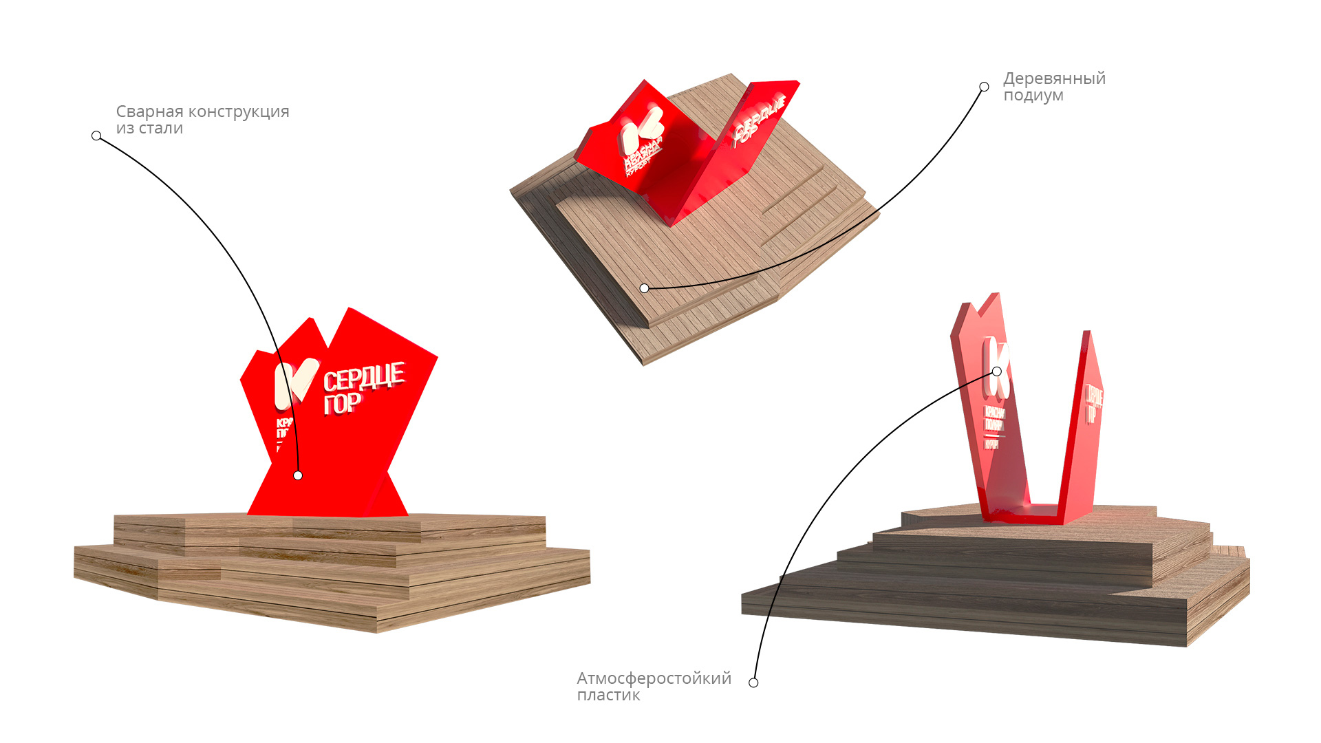 Asgard Branding, Krasnaya Polyana resort, resort, design, арт объект, сердце гор, mountain heart, дизайн арт-объектов, 3D project