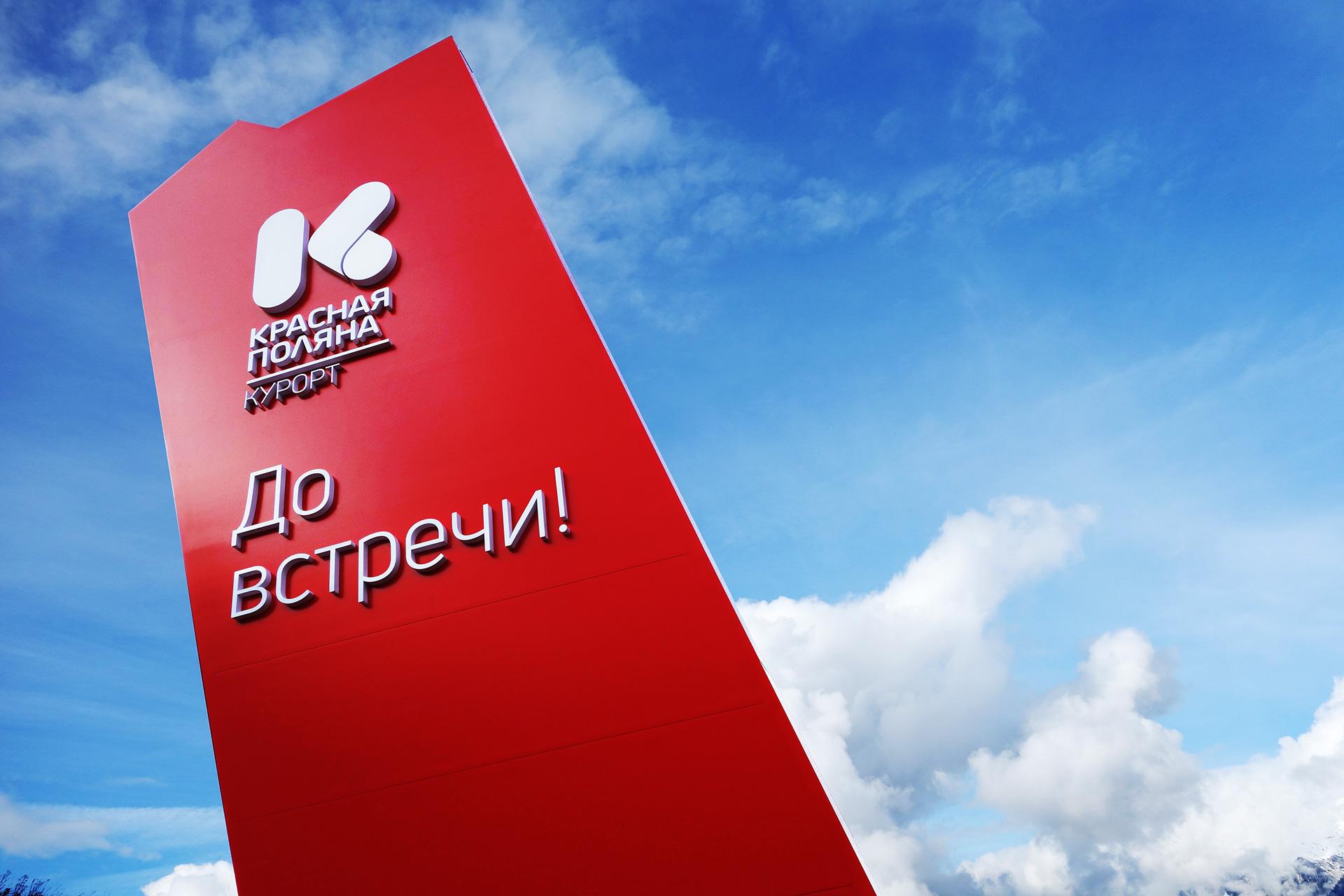 Асгард Брендинг, Красная Поляна курорт, стела, Red stele, средовой объект, объекты навигации