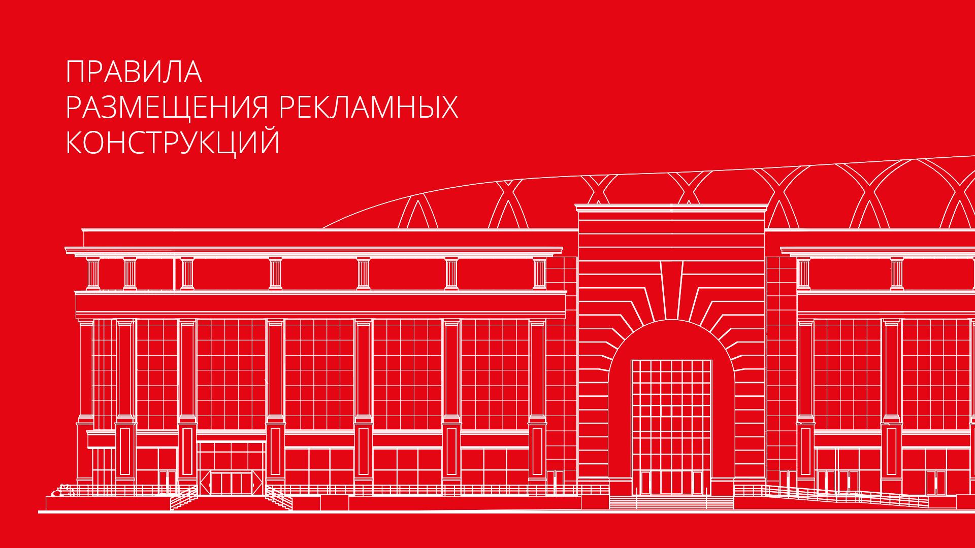 Асгард Брендинг, Красная Поляна, Курорт Красная Поляна, дизайн-код, правила размещения рекламных конструкций,