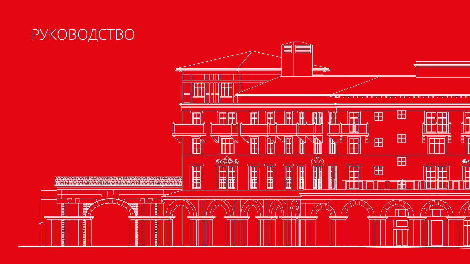 Асгард Брендинг, Красная Поляна, Курорт Красная Поляна, дизайн-код, руководство по применению дизайн-кода
