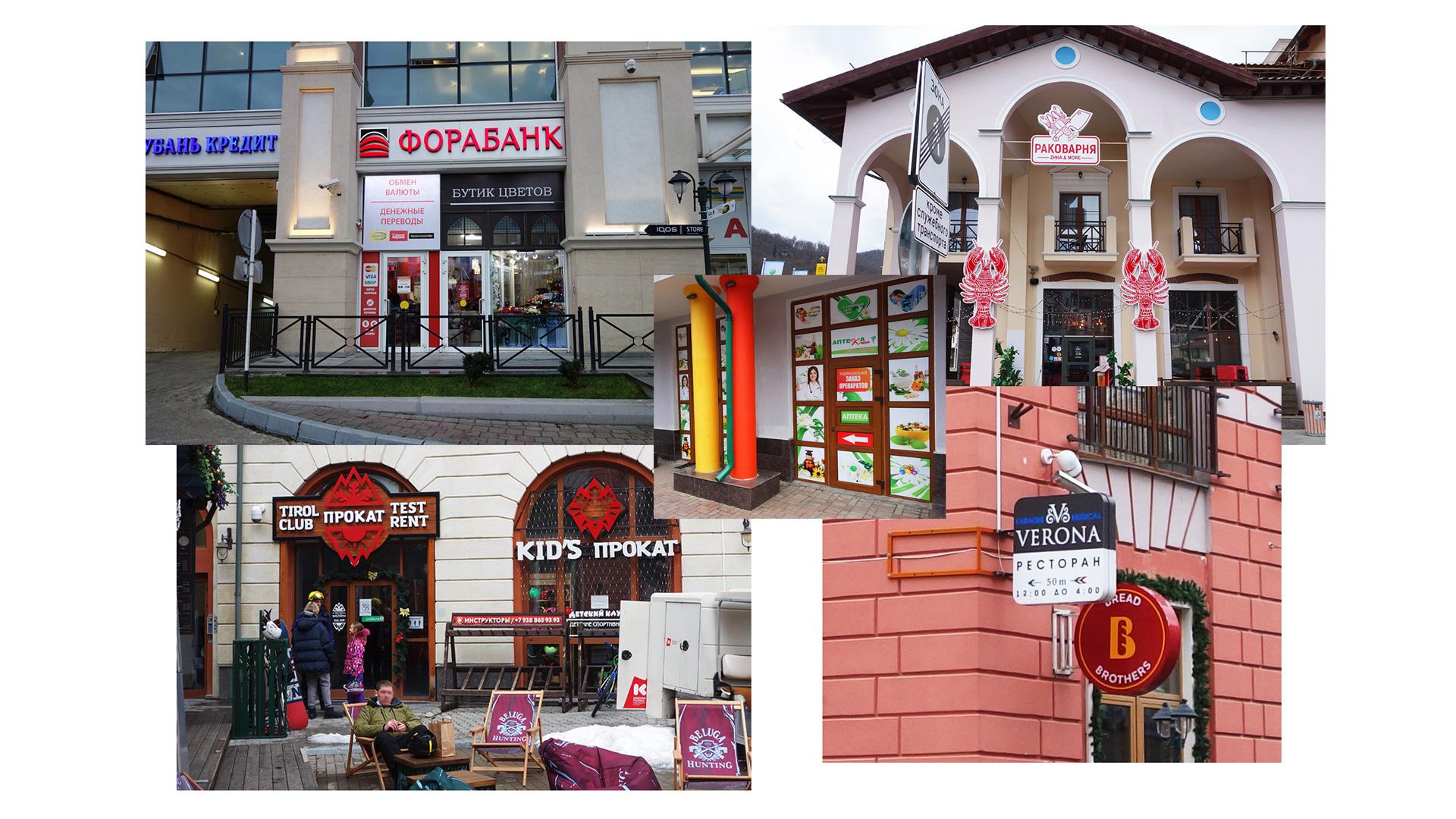 Асгард Брендинг, Красная Поляна, Курорт Красная Поляна, дизайн-код, реклама, рекламная экология